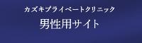 カズキプライベートクリニック 男性用サイト
