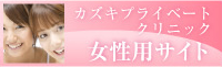 カズキプライベートクリニック 女性用サイト